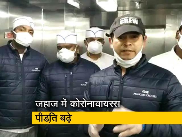 Videos : कोरोना वायरस: जापान के तट पर जहाज में फंसे 3600 लोग, भारतीय यात्रियों ने सरकार से लगाई मदद की गुहार
