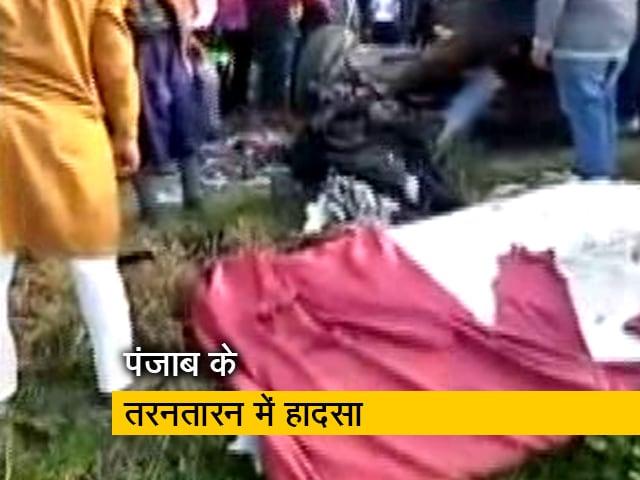 Videos : पंजाब के तरनतारन में पटाखों वाली ट्रैक्टर ट्रॉली  में धमाका, 14 से 15 लोगों की मौत