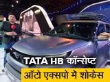 Video: TATA HBX भारतीय बाजार में इस साल के अंत तक की जा सकती है लॉन्च