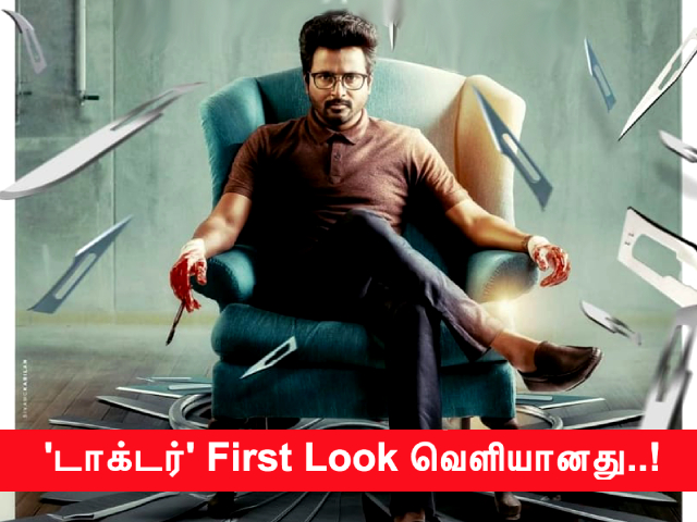 Doctor Movie First Look