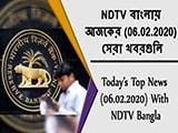 Video : NDTV বাংলায়  আজকের (06.02.2020)  সেরা খবরগুলি
