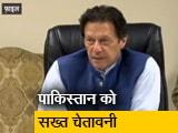 Video : पाकिस्तान को FATF की कड़ी चेतावनी