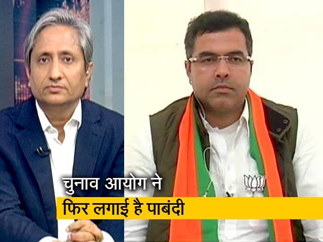 Videos : रवीश कुमार का प्राइम टाइम: विवादित बयानों के बाद भी प्रवेश वर्मा का बचाव करते बीजेपी नेता