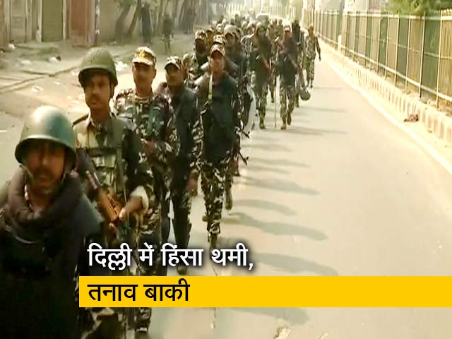 Videos : दिल्ली में थम गई है हिंसा लेकिन तनाव अब भी बाकी