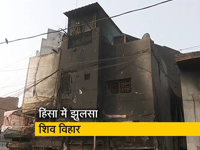 Videos : दिल्ली हिंसा में बुरी तरह झुलस गया 'शिव विहार'