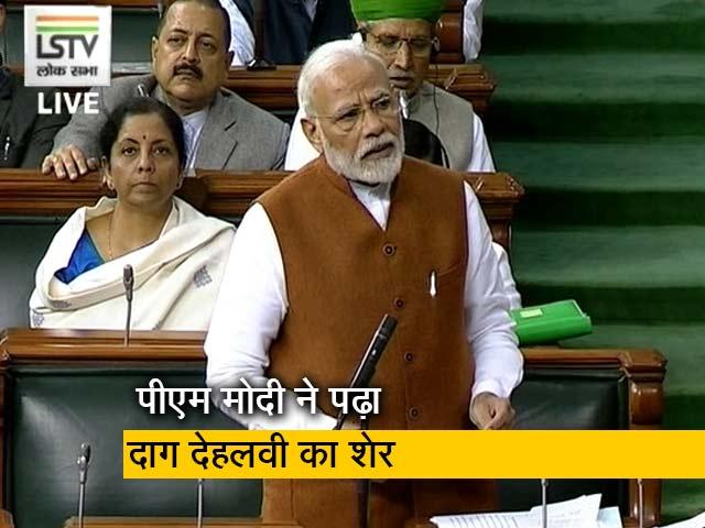 Video : लोक सभा में पीएम मोदी ने दाग देहलवी का शेर पढ़ा, कहा - खूब पर्दा है कि चिलमन से लगे बैठे हैं