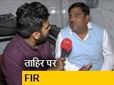 Video : दिल्ली हिंसा मामले में AAP पार्षद पर हत्या का केस दर्ज