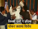 Video : ये कैसा विरोध? गिरिराज सिंह के माल्यार्पण के बाद धोई गई आम्बेडकर की प्रतिमा