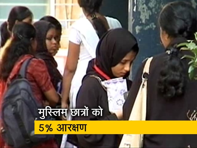Videos : महाराष्ट्र में मुस्लिम छात्रों को शैक्षणिक संस्थानों में आरक्षण देने की तैयारी