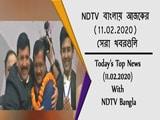 Video : NDTV বাংলায় আজকের (11.02.2020) সেরা খবরগুলি
