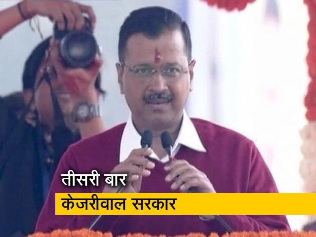 Video : तीसरी बार अरविंद केजरीवाल ने CM पद की शपथ ली