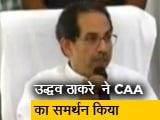 Video : उद्धव ठाकरे  ने किया CAA का समर्थन, कहा- किसी को चिंता करने की कोई जरूरत नहीं