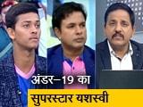 Videos : अंडर-19 क्रिकेट वर्ल्ड कप में 'मैन ऑफ द टूर्नामेंट' रहे यशस्वी जायसवाल से खास बातचीत