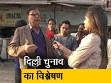 Video : पक्ष-विपक्ष: AAP के पक्ष में दिख रहे दिल्ली चुनाव को BJP ने युद्धस्तर पर लड़ा
