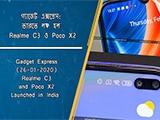 Video : গ্যাজেট এক্সপ্রেস: ভারতে লঞ্চ হল Realme C3 ও Poco X2