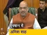 Video : दिल्ली हिंसा पर अमित शाह ने 24 घंटों में की 3 बैठकें