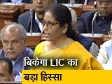 Video : LIC में अपनी हिस्सेदारी का भाग बेचेगी सरकार