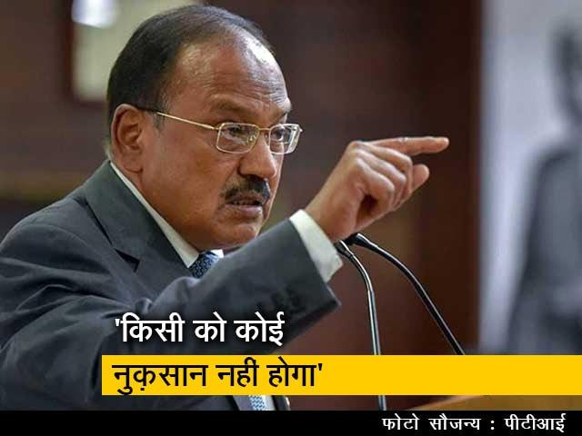 Video : NDTV से बोले अजित डोभाल- किसी को डरने की जरूरत नहीं