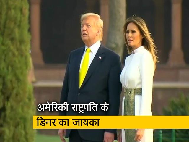 Videos : राष्ट्रपति भवन में डोनाल्ड ट्रंप के डिनर में क्या होगा खास...