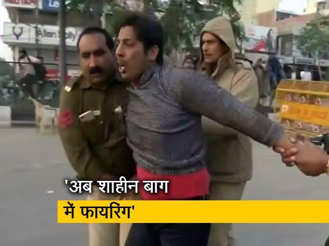 Videos : दिल्ली के शाहीन बाग में युवक ने की फायरिंग, पुलिस ने दबोचा