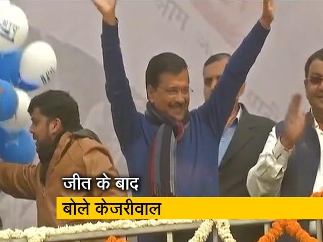 Videos : दिल्ली चुनाव जीतने के बाद बोले अरविंद केजरीवाल- हनुमान जी का भी बहुत-बहुत शुक्रिया