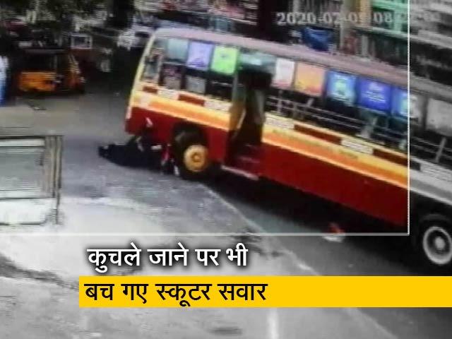 Video : जाको राखे साइयां : जब बस ने 'कुचल' दिया स्कूटर सवारों को, लेकिन... देखें VIDEO