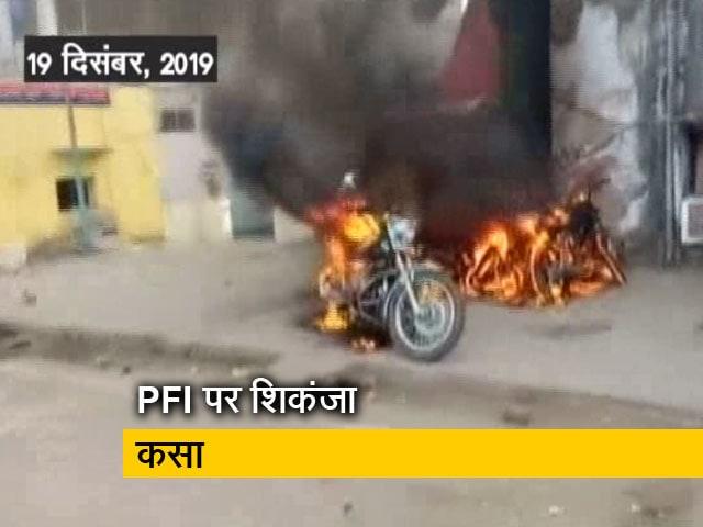 Video : उत्तर प्रदेश के 13 जिलों में PFI के 108 लोगों की गिरफ्तारी