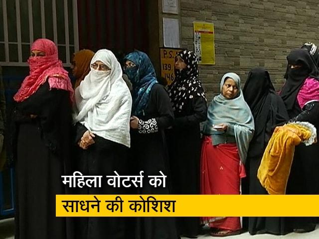Videos : बीजेपी और AAP दोनों दलों ने महिला वोटर्स को साधने की कोशिश की