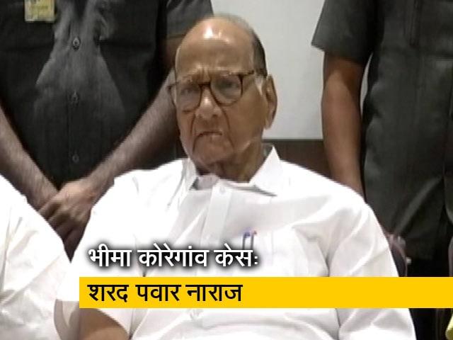 Videos : NIA को जांच सौंपना गलत: शरद पवार