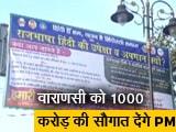 Video : PM के वाराणसी दौरे से पहले लगे 'हिंदी का अपमान क्यों' के बैनर