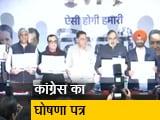 Videos : दिल्ली में कांग्रेस का घोषणापत्र जारी, विकास को कांग्रेस ने बनाया मुद्दा