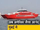 Videos : मुंबई से रायगढ़ के लिए नई फेरी, एक बार में 500 मुसाफिर कर सकेंगे यात्रा