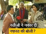 Video : पक्ष विपक्ष : क्या बिगड़े बोलों से बिगड़ी बात? दिल्ली के नतीजों के बाद उठा सवाल