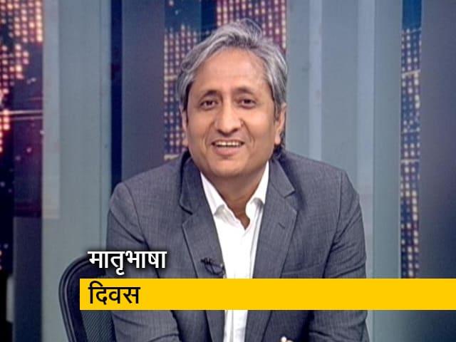 Videos : रवीश कुमार का प्राइम टाइम : मातृभाषा दिवस पर भोजपुरी में एंकरिंग