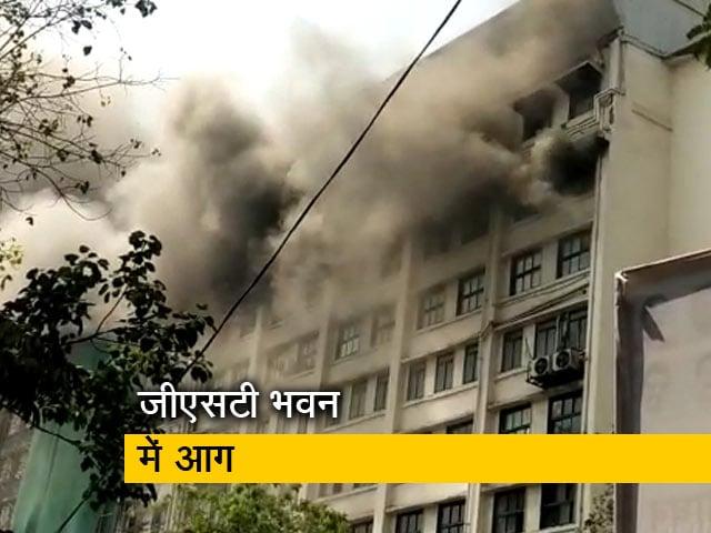 Video : मुंबई के GST भवन की 7वीं और 8वीं मंजिल पर आग