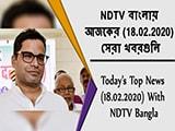Video : NDTV বাংলায়  আজকের (18.02.2020)  সেরা খবরগুলি