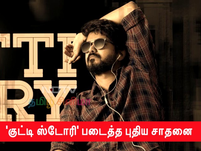 Kutty Story Single