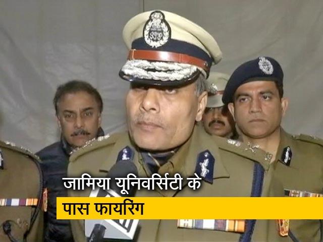 Video : जामिया फायरिंग: आरोपी कैसे आए इसकी जांच जारी: दिल्ली पुलिस