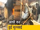 Video : दिल्ली हिंसा: आधी रात HC के जज के घर पर हुई सुनवाई