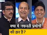 Video : मुकाबला : दिल्ली के नतीजों ने नफ़रत को दी मात?