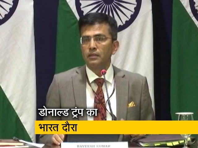 Videos : ट्रंप की भारत यात्रा से दोनों देशों के रिश्ते होंगे मजबूत: विदेश मंत्रालय