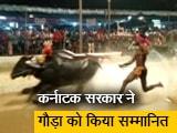 Videos : कम्बाला धावक श्रीनिवास गौड़ा से बढ़ी उम्मीदें, उसैन बोल्ट से हो रही तुलना