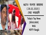 Video: NDTV বাংলায় আজকের (28.02.2020) সেরা খবরগুলি