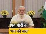 Video : PM ने 'मन की बात' में किया भागीरथी अम्मा का जिक्र