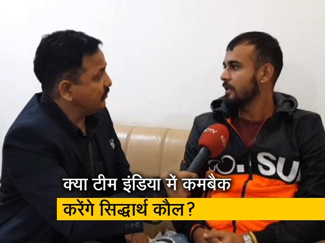 Videos : तेज गेंदबाज सिद्धार्थ कौल ने NDTV से कहा, 'पेसर्स पर करें भरोसा'