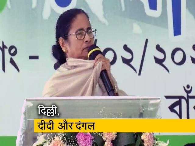 Videos : दिल्ली में AAP की जीत से 'दीदी' भी हुईं खुश, TMC ने मनाया जश्न