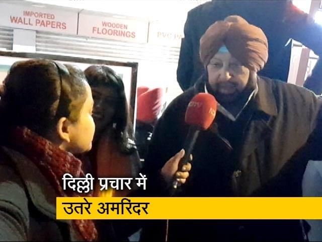 Videos : पंजाब के मुख्यमंत्री अमरिंदर सिंह ने दिल्ली की कालकाजी विधानसभा सीट पर किया रोड शो