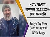 Video : NDTV বাংলায় আজকের (10.02.2020) সেরা খবরগুলি