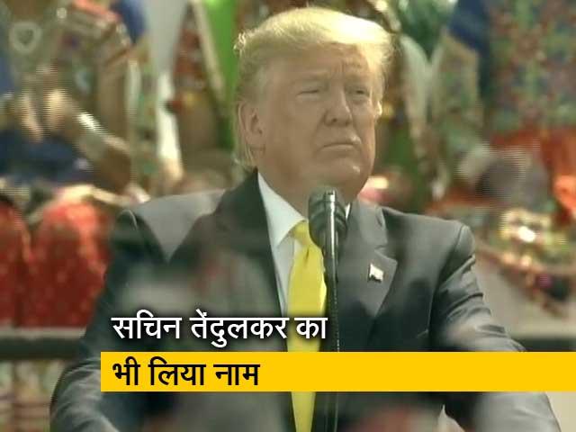 Videos : जब अमेरिकी राष्ट्रपति ट्रंप ने अपने भाषण में किया हिंदी फिल्मों का जिक्र