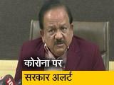 Video : चीन से आए भारतीयों में कोरोना वायरस नहीं: स्वास्थ्य मंत्री डॉ. हर्षवर्धन